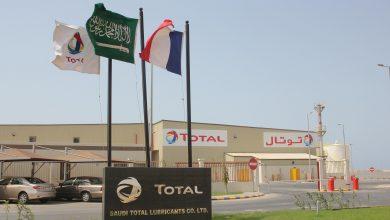 Photo of توتال تستثني مشروع أميرال في السعودية من تخفيضات الإنفاق