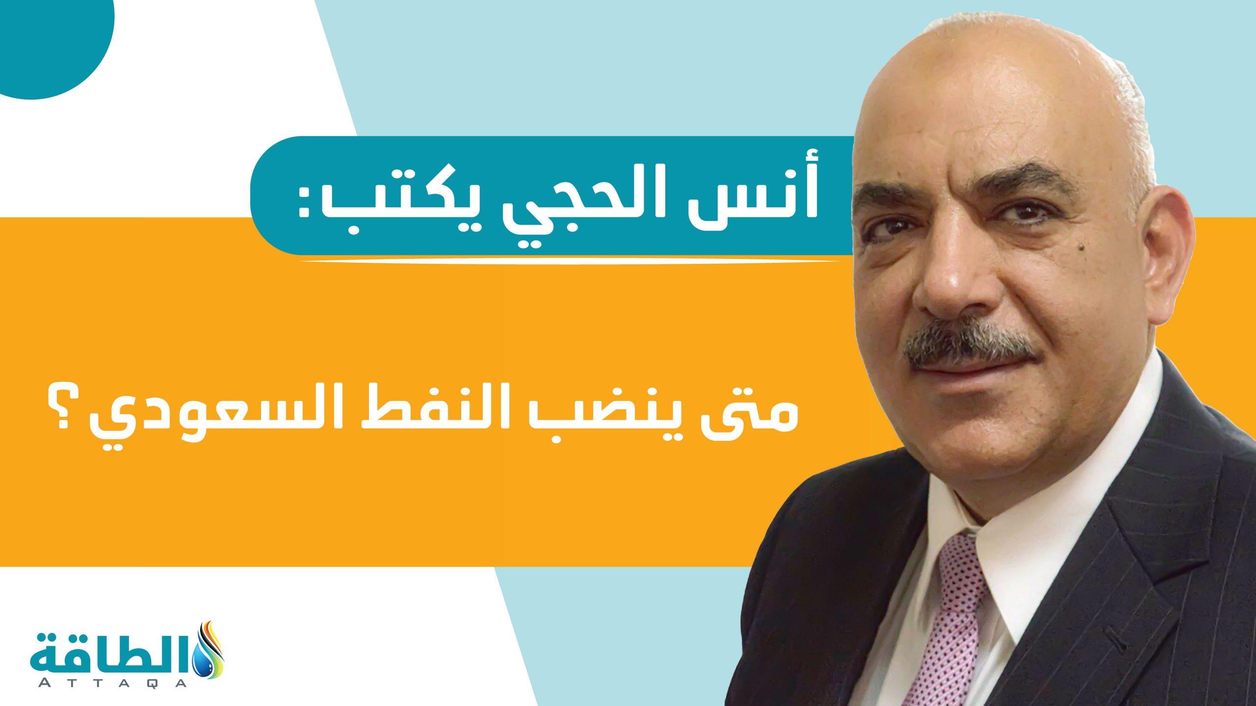 أنس الحجي يكتب متى ينضب النفط السعودي؟