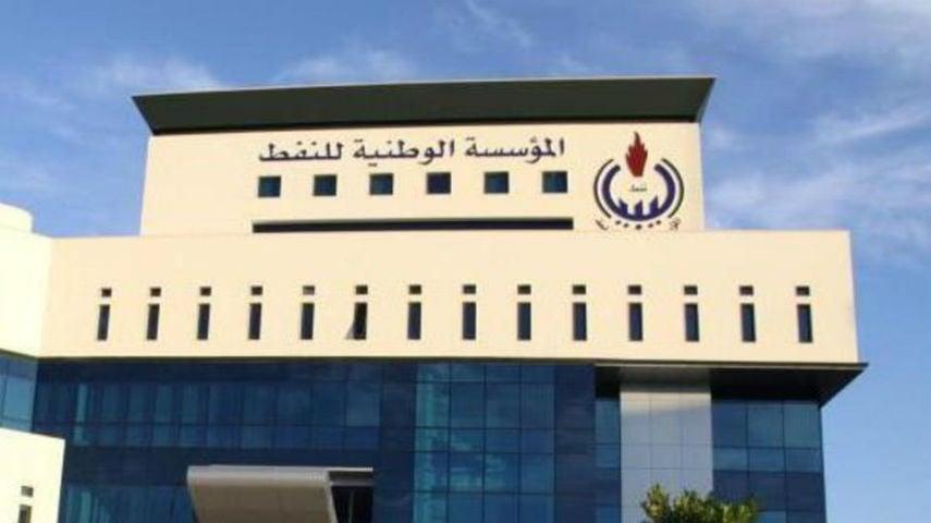 مبنى مؤسسة النفط الليبية