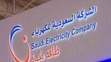 Photo of كهرباء السعودية: المديونيات المتراكمة لا تعوق التسجيل في الفاتورة الثابتة