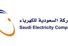 Photo of السعودية للكهرباء تخسر 231 مليون دولار في الربع الثاني