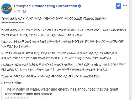القرار الإثيوبي ببدء ملء سد النهضة