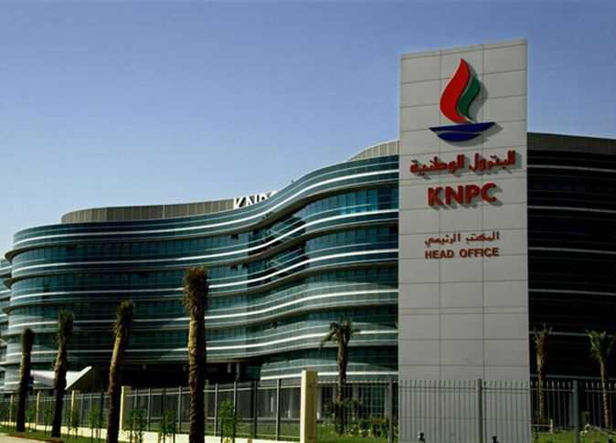 مقر شركة البترول الكويتية