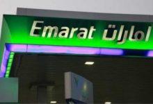 Photo of مؤسّسة الإمارات للبترول تعلن أسعار الوقود لشهر سبتمبر