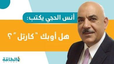 """Photo of أنس الحجّي يكتب لـ """"الطاقة"""": هل أوبك """"كارتل""""؟"""