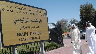 Photo of السيطرة على تسرّب نفطي في الكويت دون أضرار
