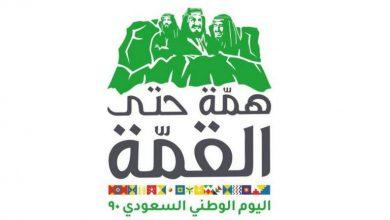 Photo of اليوم الوطني للسعودية.. قطاع الطاقة يقود نجاحات المملكة في 2020 (فيديو)