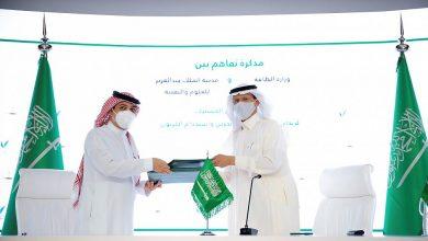 Photo of مذكّرة تفاهم لإنشاء مركز سعودي لأبحاث استخدام الكربون