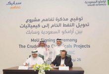 Photo of باستثمارات 20 مليار دولار.. توسيع مشروع أرامكو وسابك لتحويل النفط إلى كيماويات
