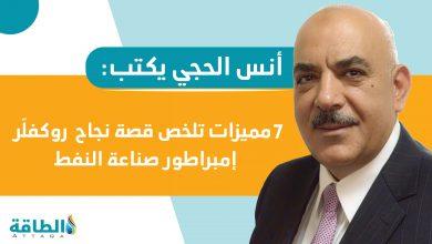 """Photo of أنس الحجي يكتب: دروس من حياة """"قارون النفط"""" وشركته """"ستاندرد أويل"""""""