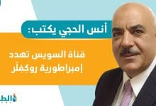 """Photo of أنس الحجي يكتب لـ""""الطاقة"""": قناة السويس تهدّد أكبر شركة نفط في العالم"""