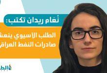 "Photo of نُعَام ريدان تكتب لـ""الطاقة"": القطيعة مع سياسات الماضي مفتاح تطوير قطاع التكرير العراقي"