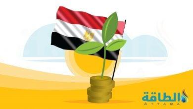 Photo of خاصّ – مصر تطرح سندات خضراء بـ مليار دولار في 2021