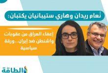 Photo of مقال - سماح واشنطن للعراق بشراء الغاز الإيراني.. ورقة سياسية
