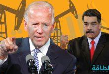 Photo of النفط الفنزويلي.. ورقة تفاوض جديدة بين بايدن ومادورو