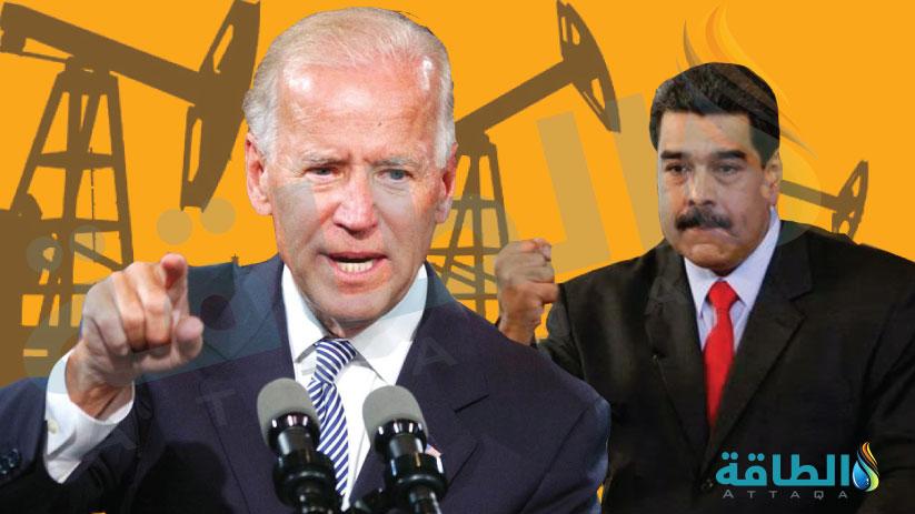 النفط يحول مادورو إلي بيضة قبان محتملة لبايدن
