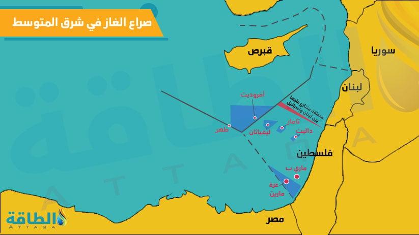 خريطة صراع الغاز في شرق المتوسط