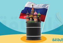 Photo of خبراء ومسؤولون: انخفاض الطلب على النفط يهدّد الأمن القومي الروسي