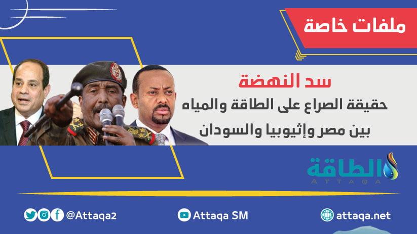 سد النهضة الإثيوبي