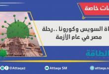 Photo of تحديث - رحلة قناة السويس في 2020.. كورونا والنفط والغاز المسال