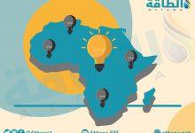 Photo of الظلام في أفريقيا.. أزمات طاحنة وصعوبات اقتصادية وحلول بديلة