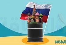 Photo of حصة عوائد النفط والغاز في موازنة روسيا تهبط لأدنى مستوى منذ 2011