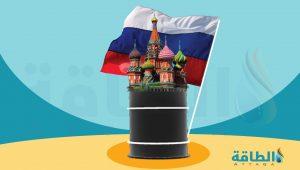 روسيا -