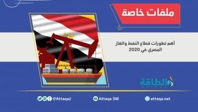 Photo of مؤشّرات مرتفعة لقطاع النفط والغاز المصري رغم كورونا
