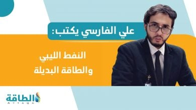 Photo of مقال - النفط الليبي ليس مجرّد ثروة