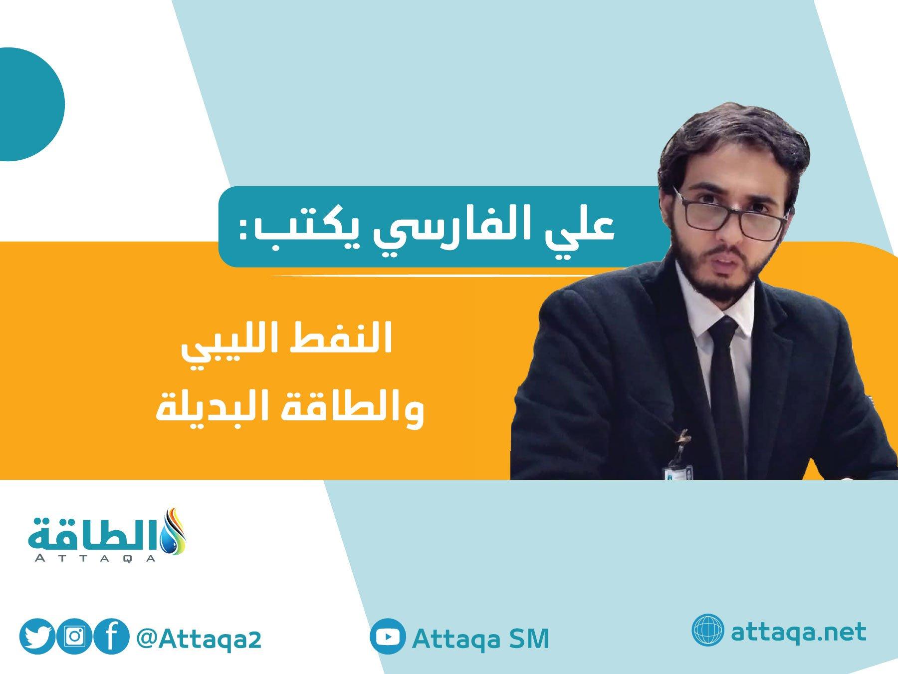 علي الفارسي - النفط الليبي