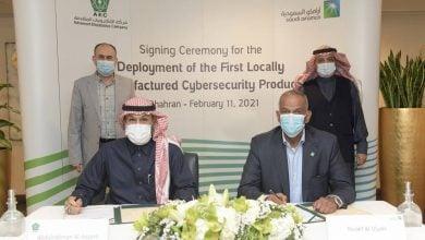 "Photo of أرامكو توقع اتفاقية لتعزيز الأمن السيبراني باستخدام ""صمام البيانات"""