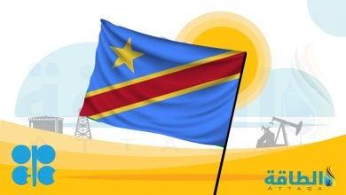 Photo of الكونغو.. ماذا تعرف عن أحدث دولة تنضم لعضوية أوبك؟