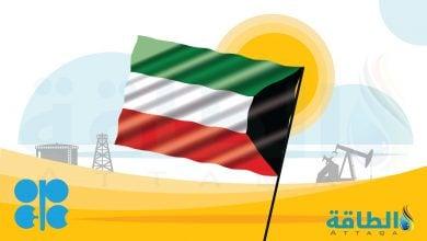 Photo of الكويت تطلق جائزة لإنشاء برنامج متطور لمتابعة العمليات النفطية