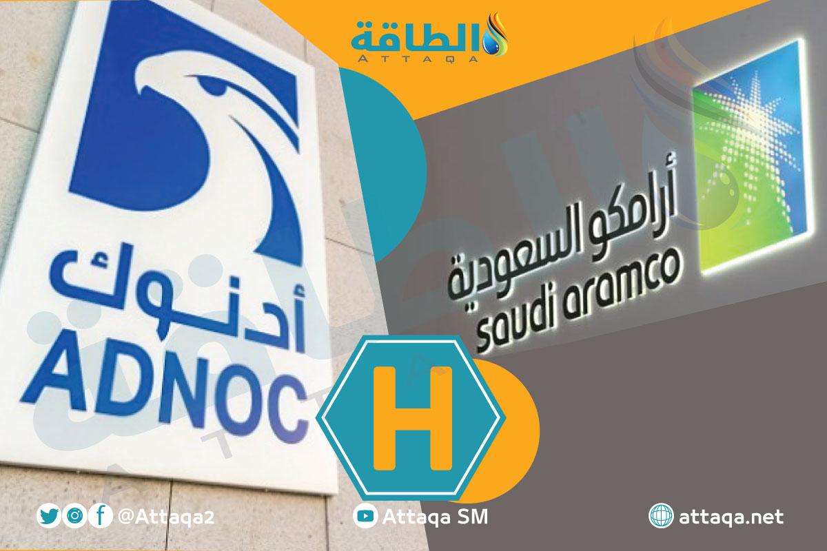 أرامكو - أدنوك - الهيدروجين