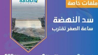 """Photo of سد النهضة.. """"الطاقة"""" تجيب على أهم 3 أسئلة قبل ساعة الصفر"""