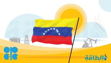 Photo of وعود الخصخصة تغري شركات النفط بالعودة إلى فنزويلا