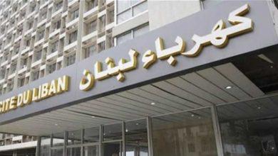 Photo of خُمس كهرباء لبنان مهدد بالتوقف