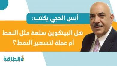 Photo of مقال - مستقبل تسعير النفط الخليجي.. الدولار أم البيتكوين؟
