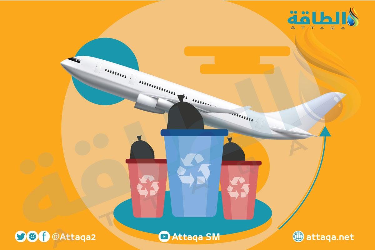 وقود الطائرات - النفايات - منصة الطاقة