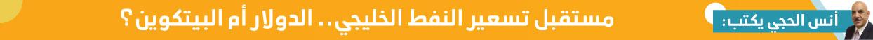 مستقبل تسعير النفط الخليجي.. الدولار أم البيتكوين؟