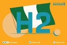 Photo of نيجيريا تكتفي بمشاهدة السباق العالمي نحو الهيدروجين