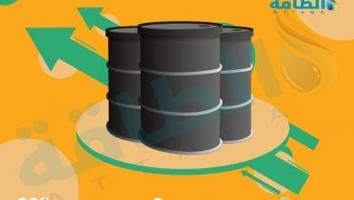 Photo of إدارة معلومات الطاقة الأميركية ترفع تقديرات أسعار النفط 3%
