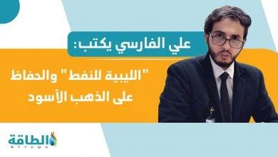 Photo of مقال - تطور جديد في طريق ذهب ليبيا الأسود