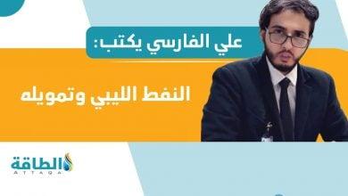 Photo of مقال - قطاع النفط الليبي في مواجهة ضعف التمويل مجددًا