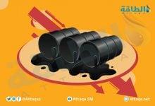 Photo of تحديث - أسعار النفط تتراجع 2% بعد تقرير أوبك