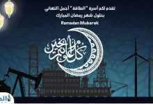 "Photo of ""الطاقة"" تقدم لكم أجمل التهاني بحلول شهر رمضان المبارك"