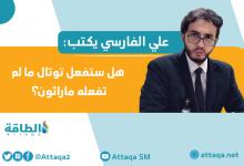 Photo of مقال - شركاء النفط الليبي ورد فعل المؤسسة الوطنية