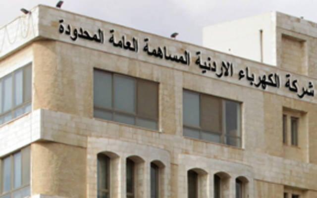 مقر شركة الكهرباء الأردنية - أرشيفية