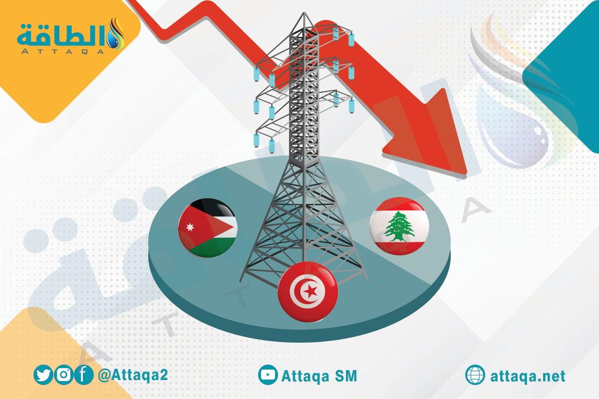 أزمات الكهرباء في لبنان والأردن وتونس