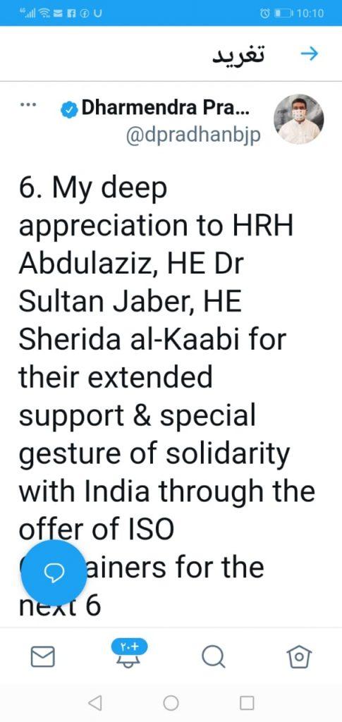 تغريدة هندية لمدح السعودية وقطر والإمارات